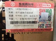 【离合器助力器总成】/1608010-H02V0/1608010-H02V0