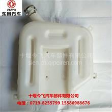 三环蒸腾汽车T360副水箱膨胀水箱 T360/T360