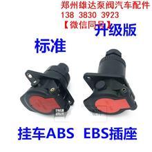 ABS解放 半挂车连接线5芯7芯螺旋线总成挂车七孔电线插头插座/雄达泵阀原厂配件