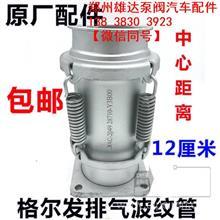 JAC格尔发排气管波纹管 弹簧排气管软连接 伸缩管消音器江淮原厂/雄达泵阀原厂配件