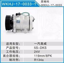 一汽解放奥威24V空调压缩机/5S-DKS