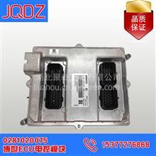 潍柴/玉柴/锡柴EDC7系列/B0SCH柴油电脑板/ECU 0281020075/0281020075