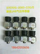 气压传感器/3757010-2000-C00/E