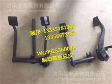 WG9925360036  重汽豪沃T7H 制动踏板总成/WG9925360036
