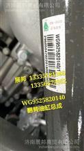WG9525820140  重汽豪瀚新款N7 翻转油缸/WG9525820140