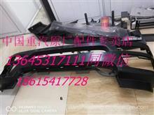 重汽豪瀚驾驶室保险杠总成/重汽豪瀚保险杠总成WG9525930114/WG9525930114