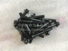 东风康明斯6L/ISLE发动机排气管螺栓(7.5*6.5*1.0)C3944593/C3944593