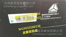 WG9525560150  重汽豪瀚新款N7 尿素泵总成/WG9525560150