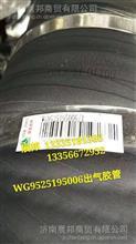 WG9525195006 重汽豪瀚新款N7 出气胶管/WG9525195006
