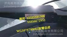 WG1671740082  重汽豪瀚新款N7 雨刮臂总成/WG1671740082