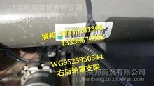 WG9525950544  重汽豪瀚新款N7 右后轮罩支架/WG9525950544