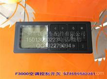 陕汽德龙奥龙重卡配件德龙F3000空调控制面板/DZ9589582361