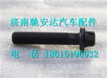 200V90490-0133重汽曼MT13发动机配件连杆螺栓/201V09411-0665