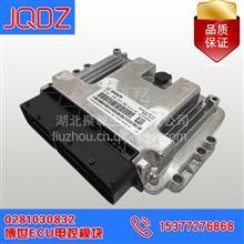 博世发动机电控模块/BOSCH电脑模块电脑板0281030832 0281030832/0281030832