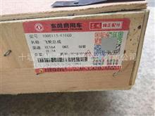 东风天锦飞轮总成/1005115-1E1C0