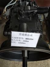 法士特变速箱总成8JS125A/8JS125A