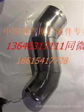 DZ9118532002原厂陕汽德龙中冷器不绣钢管/陕汽德龙中冷器管总成/DZ9118532002