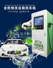 厂家供应智能环保商用自助洗车机 全民快洗24小时共享清洗设备/1