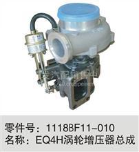 东风风神EQ4H(东风天锦)涡轮增压器/1118BF11-010