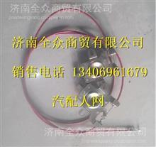 陕汽德龙X3000面罩锁锁座及拉杆总成DZ14251110080/DZ14251110080