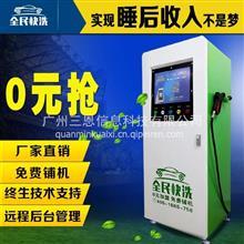 形势那么好加盟需趁早 广州全民快洗自助洗车机零元招商加盟/QMKX-1