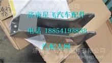 汕德卡C7H平地板驾驶室前悬摆臂支架810W41720-0145/810W41720-0145
