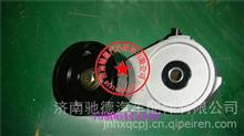 VG1246060002潍柴WD12欧三重汽豪沃A7豪运金王子皮带涨紧轮张紧轮/VG1246060002