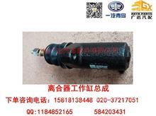 1602310-6K9-C00一汽青岛解放离合器工作缸总成/1602310-6K9-C00