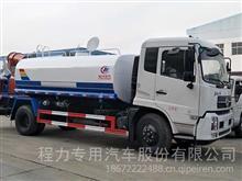 湖北程力汽车东风天锦12方抑尘车装30米雾炮生产厂家/CLW5161TDYD5