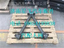 汕德卡C7H配件V型推力杆总成AZ9925522272/AZ9925522272