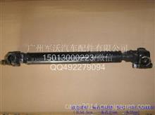 北汽福田戴姆勒汽车配件AUMAN欧曼ETX转向传动轴总成/1338134200002
