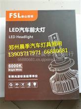LED前大灯泡/明途系列H4 LED大灯泡