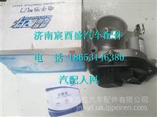 410800190025潍柴WP5天然气发动机电子节气门/410800190025