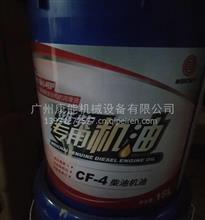 潍柴发动机润滑油CF-4/20W-50 潍柴专用机油原装正品18L/CF-4/20W-50