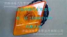 陕汽德龙X3000转向灯DZ97189721340  DZ97189721330/DZ97189721340  DZ97189721330