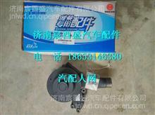 610800060144潍柴WP7.270E30发动机用水泵/610800060144