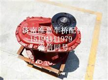 DZ90129320063陕汽汉德469中桥主减速器总成/DZ90129320063