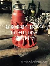 DZ90129320084陕汽汉德485后桥主减速器总成/DZ90129320084