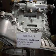 法士特12挡变速箱总成12JSD200A/12JSD200A