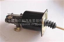 东风天龙天锦大力神离合器分泵离合器助力器总成1608010-T1102/1608010-T1102
