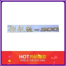 一汽解放J6P原厂侧标牌-领航版-500马力/3921161AD04/A