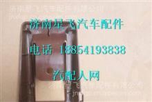 汕德卡C7H上卧铺托架左护罩WG1684570003/WG1684570003
