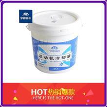 宇通海格客车配件防冻液发动机冷却液/原厂配件
