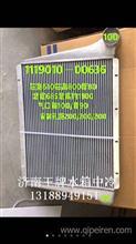 1119010-00636一汽解放悍威360马力水箱中冷器