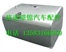 WG9725550006重汽豪沃燃油箱/WG9725550006