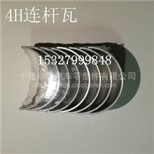 供应东风EQH160-30连杆瓦10BF11-04058东风天锦4H发动机/10BF11-04058
