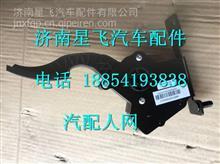 重汽豪瀚电子油门踏板 WG9725570010/WG9725570010