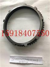 德国ZF16S130同步环/1296333045R