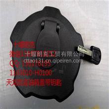 1103010-H0100东风天龙旗舰启航版防盗油箱盖子带钥匙总成/1103010-H0100