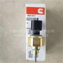 供应XCEC西安康明斯发动机配件SIM11油压传感器/4921477